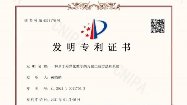 喜讯:贝尔安亲获得发明专利证书