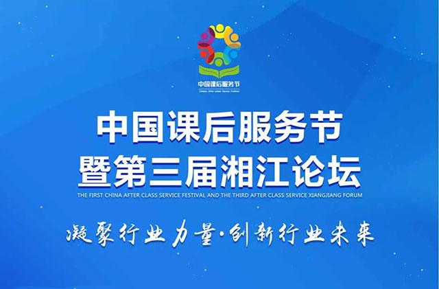 2020中国课后服务节