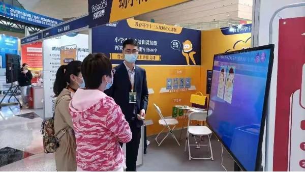 想加盟幼小衔接课程,快来中国教育项目加盟与教育科技展览会!