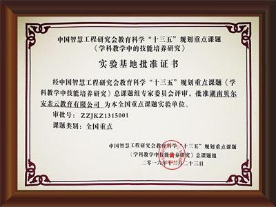 """中国智慧工程""""十三五""""规划实验基地批准证书"""