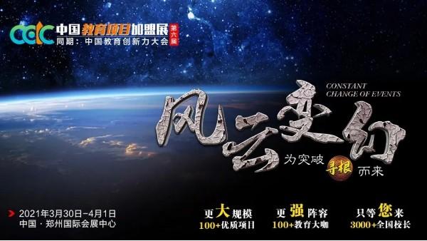 2021第六届中国教育项目加盟展月底开幕,全能双师将获邀参展!