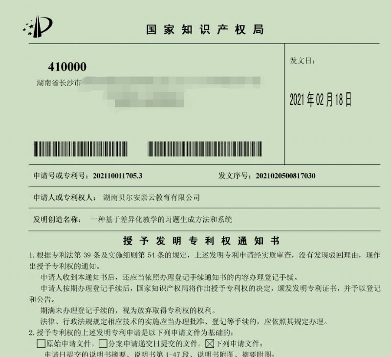 贝尔安亲获得国家知识产权局 授予发明专利[庆祝][庆祝] 全能双师3.0正式启动