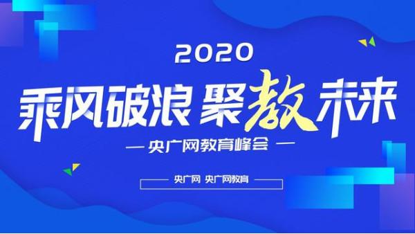 全能双师入选2020年央广网教育峰会,期待你宝贵的一票!