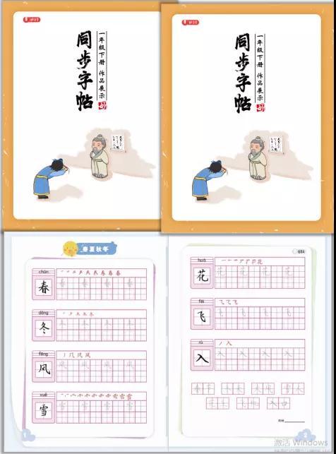 妙习字课程